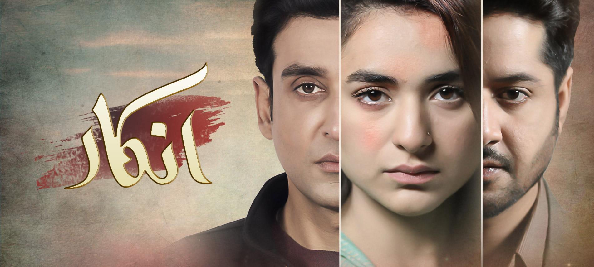 Inkaar: Imran Ashraf, Sami Khan and Yumna Zaid's Eyeopening Show About Consent