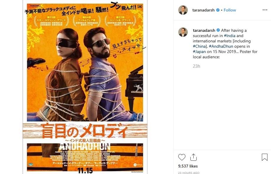 Ayushmann Khurana S Andhadhun Sriram Raghavan S Comedy Thriller Film To Release In Japan Masala Com