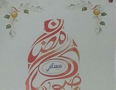 #MyDubai: Reinventing Calligraphy With A Twist