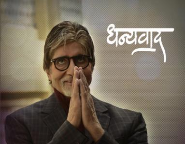 Amitabh Bachchan tests negative in latest Coronavirus test