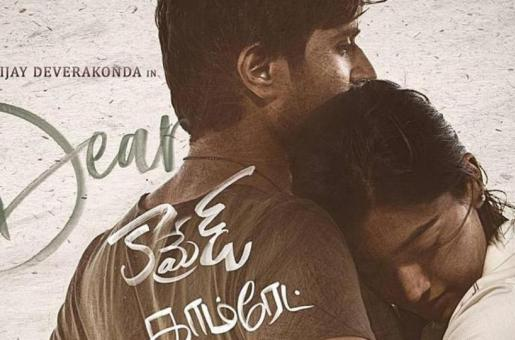 Why Vijay Deverakonda's Dear Comrade Release Was Moved From May To July