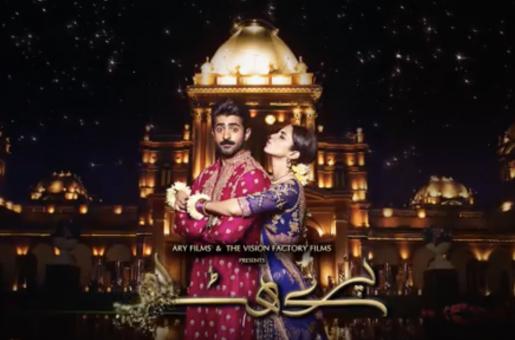 Sheheryar Munawar and Maya Ali's Parey Hut Love to Release on Eid ul Adha