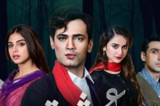 Zahid Ahmed and Yumna Zaidi's Ishq Zah e Naseeb - An Interesting Upcoming TV Show