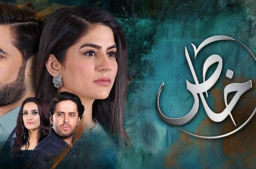Sanam Baloch and Ali Rehman's Khaas:  All About Narcissism Unleashed