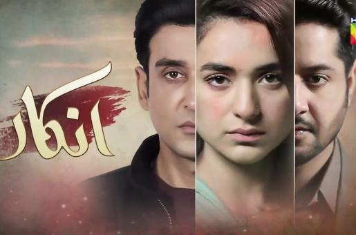 Inkaar, Episode 18:  Character Assassination and the Implications of Guilt