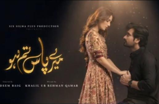 Humayun Saeed and Ayeza Khan's Mere Paas Tum Ho Looks Really Bad. Here's Why