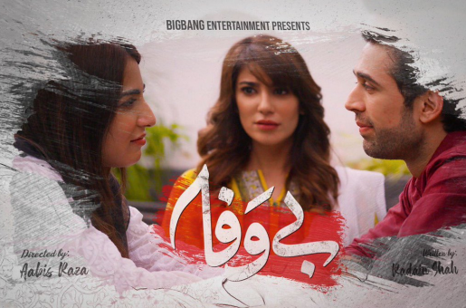 Bewafa, Episodes 1 and 2:  Is It Worth Your Time?