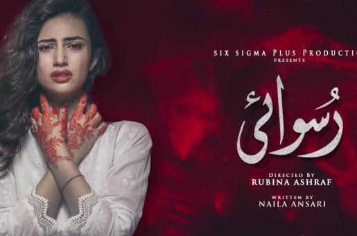 Ruswai, Episode 5: Sana Javed's Show Depicts The Fallout After Tragedy