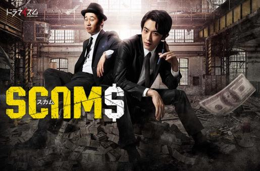 SCAMS Is An Obscure Japanese Show That Talks About The Country's Money-Hoarding Problem
