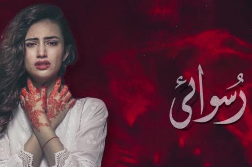 Ruswai, Episode 16: Sameera Returns To Salman And An Abusive Marriage