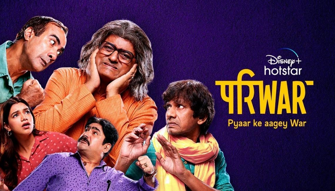 PariWar trailer: A funny look at an family at war in small town India