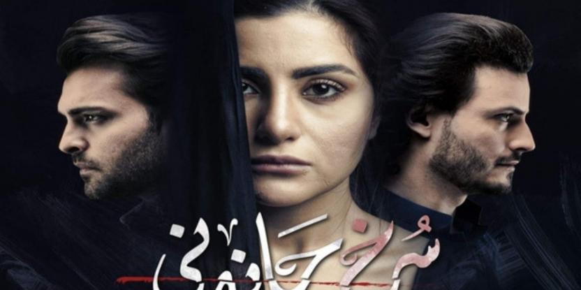 Surkh Chandni, Episodes 9 & 10: Tragedy Strikes Once Again