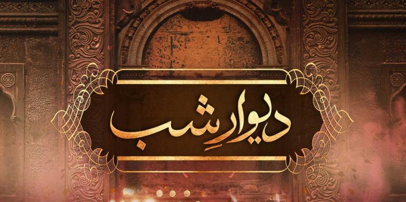 Deewar E Shab, Episode 8: Steady, But Slowly Beginning To Drag