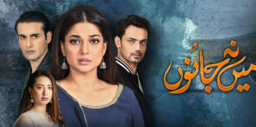 Mein Na Janoo, Episode 3:  The Story Begins to Progress