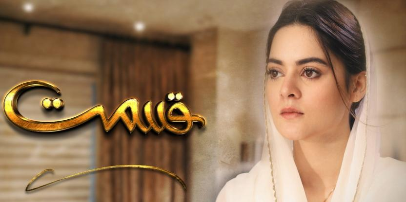 Qismat: An Interesting Concept Or More Misery Ahead?
