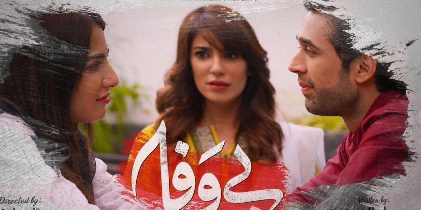Ali Rehman Khan and Ushna Shah Starrer Bewafa Episode 3 Paints Male Lead into Villain