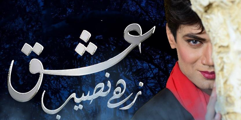 Ishq Zahe Naseeb, Episode 21: Yumna Zaidi's Character Remains a Mystery As More Layers are Exposed